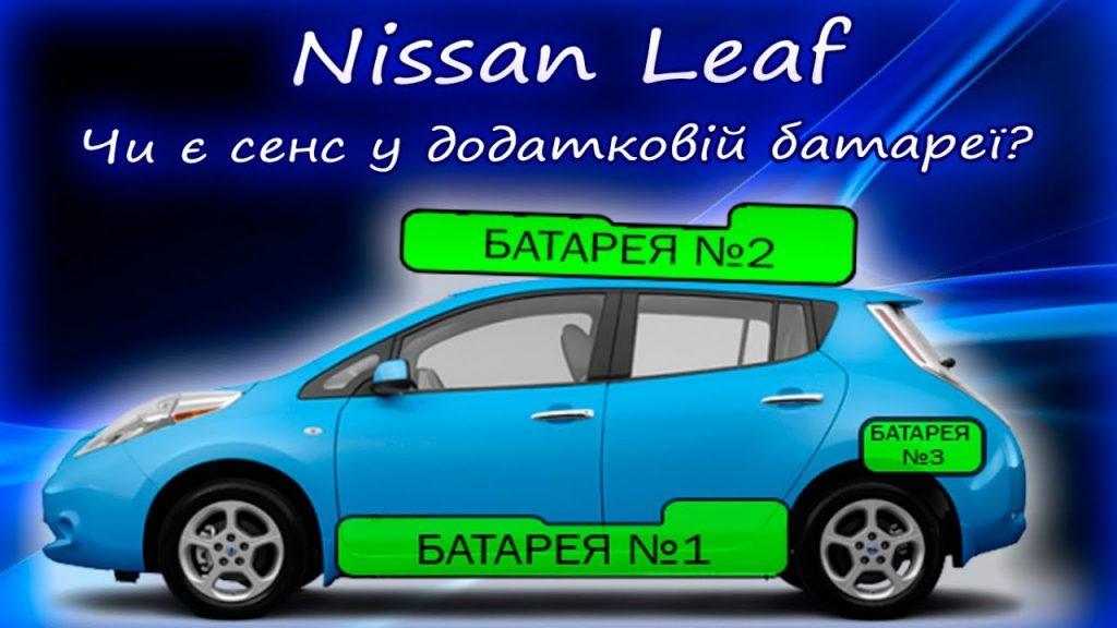 Nissan Leaf с двумя батареями изображение поста